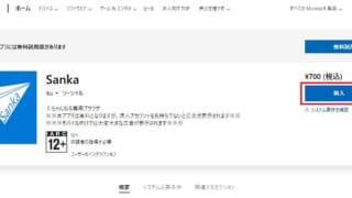 Sanka・購入ページ