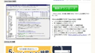 Windows・JaneStyleダウンロード